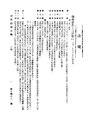 ROC1944-03-29國民政府公報渝661.pdf
