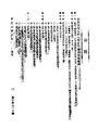 ROC1944-12-13國民政府公報渝735.pdf