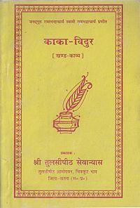 Kaka Vidura cover