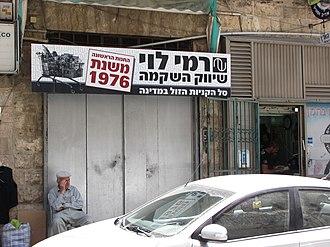 Rami Levy Hashikma Marketing - Rami Levy's first store on Hashikma Street.