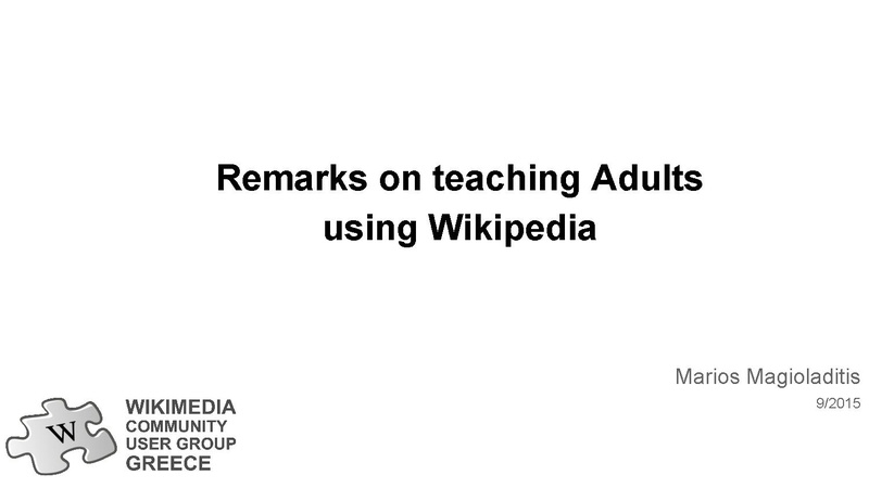 Αρχείο:Remarks on teaching Adults.pdf