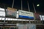 Rinkutown-jr-ekimei.jpg