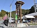Roadside station Tenryu Souzu Hana Momo no Sato.jpg
