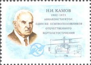 Nikolay Kamov - A Soviet stamp, commemorating Kamov's contributions to Socialist labour.