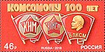 Russia stamp 2018 № 2400.jpg