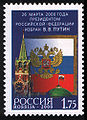 Russia stamp V.Putin - the president 2000 1.75r.jpg