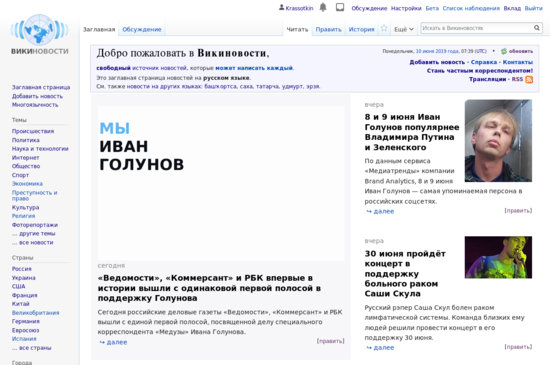 Russian Wikinews main page screenshot 2019-06-10.png