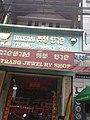 Sangkat Phsar Kandal Ti Muoy, Phnom Penh 12204, Cambodia - panoramio (4).jpg