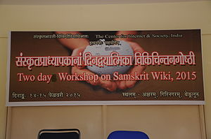 Sanskrit Wiki workshop banner 2015.JPG