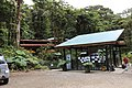 Santa Elena Reserve reception centre.jpg