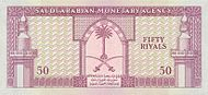 SaudiArabiaP9a-50Riyals-LAH1379(1961)-donatedth b.jpg