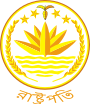 Seal of the President of Bangladesh.svg