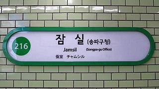 Jamsil station