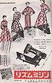 Sewing machine by FUJI ad 1952.jpg