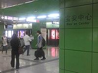 Shenzhen Metro Baoan Centre Station.jpg