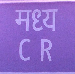 Central Railway zone - Image: Shortened form of Central Railway zone