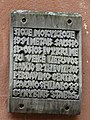 Sitkūnų mokykla, 1991 m. lenta.JPG