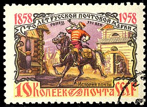 Russian Post - A 1958 stamp of the Soviet Union depicting a 16th-century mail courier, issued for the 100th anniversary of Russian postage stamps