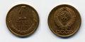Soviet Union-1990-Coin-0.01.jpg