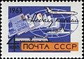 Soviet Union stamp 1963 CPA 2923.jpg