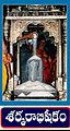 Sri Trikoteswara Swamy 1.jpg