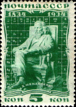 Stamp Soviet Union 1934 CPA463.png