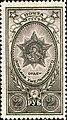 Stamp Soviet Union 1945 CPA961.jpg