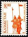 Stamp of Kazakhstan 391.jpg