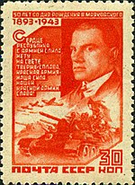 Stamp of USSR 0869.jpg