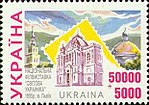 Stamp of Ukraine s89.jpg