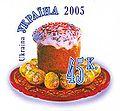 Stamp of Ukraine ua045std.jpg