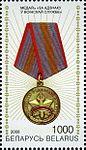 Stamps of Belarus, 2008-748.jpg