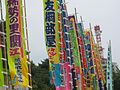 Sumo Flags, Nagoya On July - panoramio.jpg