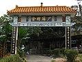 Sze Lo Temple (Hong Kong).jpg