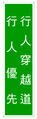 Taiwan road sign Art137.3.png