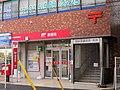 Tana Ekimae Post office.jpg