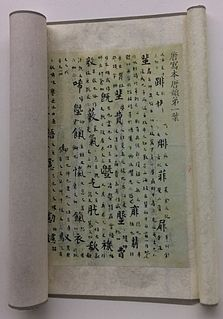 <i>Tangyun</i> guide published in Tang dynasty for Chinese pronunciation by using the fanqie method