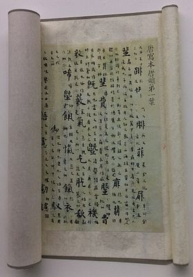 Chinese dictionary from the Tang dynasty. Modern Cantonese pronunciation preserves almost all terminal consonants (-m -n -ng, -p -t -k) from Middle Chinese. Tangyun - Chinese Dictionary Museum.JPG