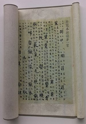 Rime dictionary - Copy of the Tangyun, an 8th-century edition of the Qieyun