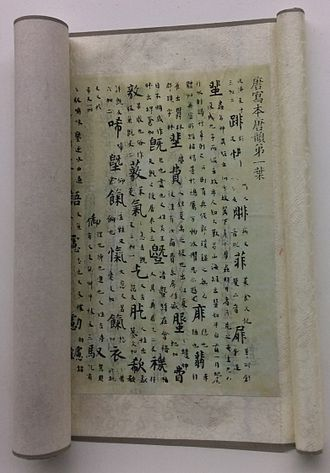Cantonese - Chinese dictionary from the Tang dynasty. Modern Cantonese pronunciation preserves almost all terminal consonants (-m -n -ng, -p -t -k) from Middle Chinese.
