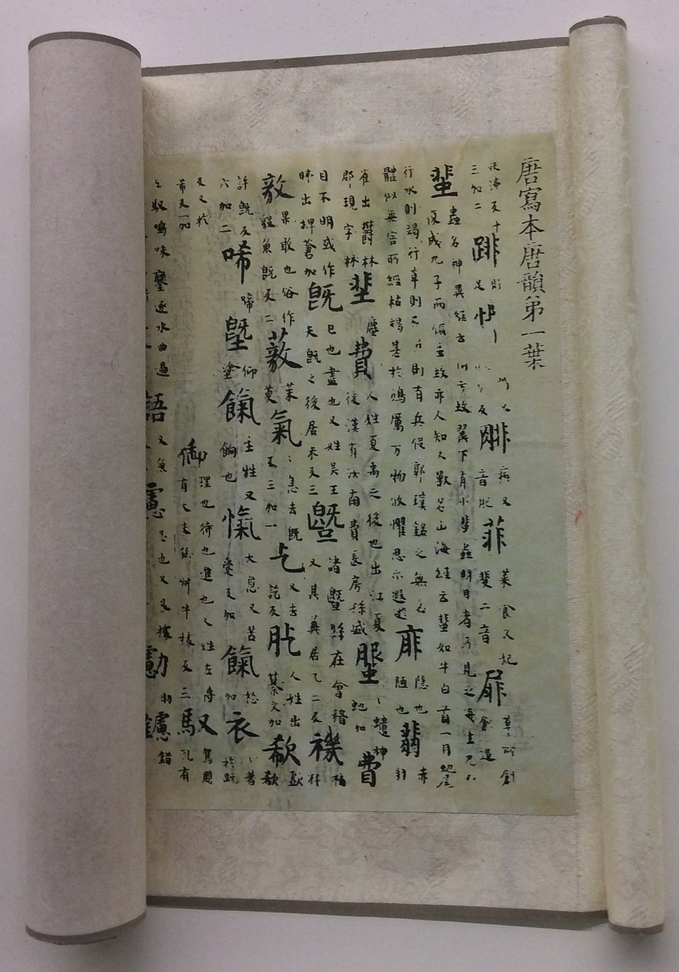Tangyun - Chinese Dictionary Museum