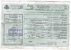 Seam Zone - Photo of a tasrih, the work permit required for Palestinian residents living in or near the Seam Zone