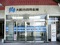 The Osaka City Shinkin Bank Hanaport Branch Office.JPG
