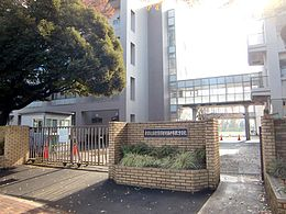 The Secondary School of the faculty of Education, the University of Tokyo.jpg