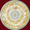 The Shield of Achilles by Quatremere de Quincy ca. 1814.jpg