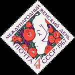 The Soviet Union 1967 CPA 3464 stamp (Woman's Face and Pavlov Shawl) small resolution.jpg