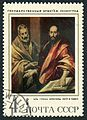 The Soviet Union 1970 CPA 3957 stamp ('Saint Peter and Saint Paul' (El Greco)) cancelled.jpg