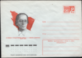 The Soviet Union 1975 Illustrated stamped envelope Lapkin 75-708(0924)face(Rosalia Zemlyachka).png