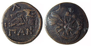 "Panticapaeum - A coin from Panticapaeum, bearing a star inside a diadem and the letters ""ΠΑΝ"", 2nd century BC."