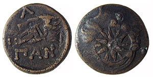 A Thracian coin from Panticapaeum, bearing the Macedonian symbol of the Vergina Sun inside a diadem. 2nd century BCE.